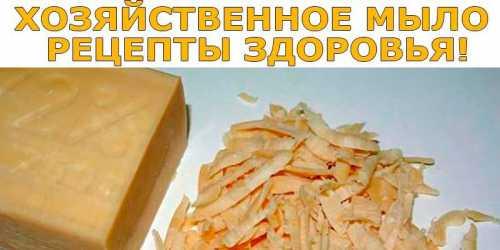 хозяйственное мыло от молочницы: победоносная борьба с помощью бытового оружия
